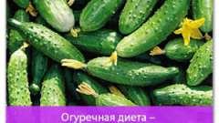 Огіркова дієта - ділюся своїм досвідом
