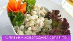Олів`є - новорічний салат за рецептом легендарного француза