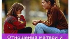 Відносини матері і дочки