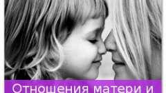Відносини матері і дитини