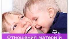 Відносини матері і сина
