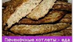 Печінкові котлети - їжа для бідняків і королів