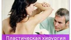 Пластична хірургія грудей