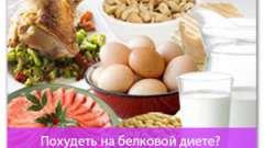 Схуднути на білковій дієті? Відгуки та поради худнуть