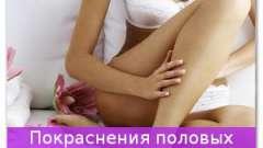 Почервоніння статевих органів