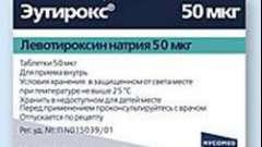 Корисна інформація про таблетки еутірокс