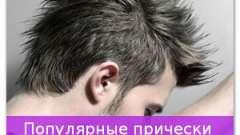 Популярні зачіски для чоловіків