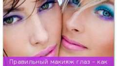 Правильний макіяж очей - як виглядати розкішно вдень і ввечері