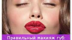 Правильний макіяж губ: секрети успіху