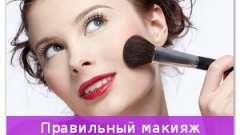 Правильний макіяж своїми руками