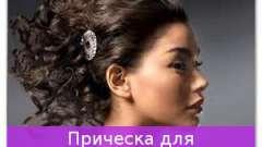 Зачіска для квадратного особи