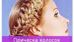 Зачіска колосок