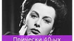 Зачіски 40-их