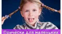 Зачіски для маленьких дівчаток