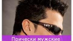 Зачіски чоловічі спортивні