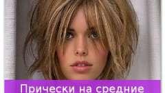 Зачіски на середні волосся - інструкція