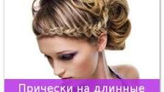 Зачіски на випускний на середні волосся