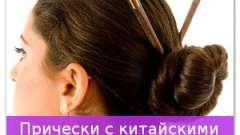 Зачіски з китайськими паличками