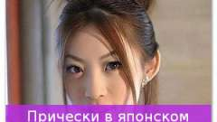 Зачіски в японському стилі
