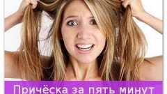 Зачіска за п`ять хвилин
