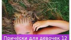 Зачіски для дівчаток 12 років