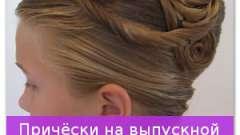 Зачіски на випускний 4 клас