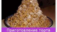 Приготування торта «мурашник»