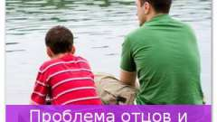 Проблема батьків і дітей