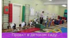 Проект в дитячому садку здоров`я нації: здорові діти - процвітаюча країна