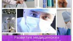 Розвиток медичних установ - грамотний менеджмент