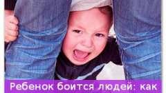 Дитина боїться людей: як навчити малюка спілкуванню