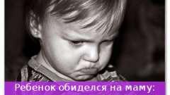 Дитина образився на маму: як вийти з такої ситуації?