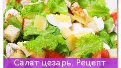 Салат цезар. Рецепт відомого салату