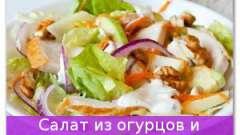 Салат з огірків і копченої курки