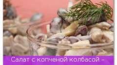 Салат з копченою ковбасою - нові ідеї для святкового столу