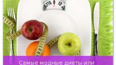 Наймодніші дієти або дієтологія для «чайників»
