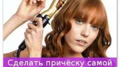 Зробити зачіску самій - корисні підказки