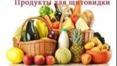 Щитовидна залоза і продукти для правильного харчування
