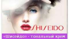 «Шісейдо» - тональний крем перевірений часом