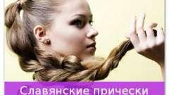 Слов`янські зачіски