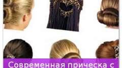 Сучасна зачіска з твистером