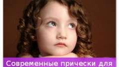 Сучасні зачіски для дітей