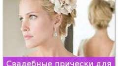 Весільні зачіски для довгих і коротких волосся
