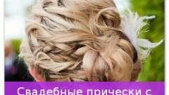 Весільні зачіски з плетінням