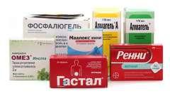 Таблетки від шлунка