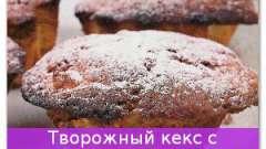 Сирний кекс з апельсиновим лікером