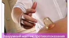 Вакуумний масаж протипоказання і показання до застосування