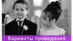 Варіанти проведення весілля: від класики до авангарду