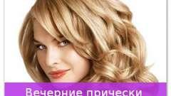Вечірні зачіски для різних подій