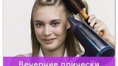 Вечірні зачіски своїми руками